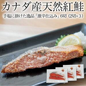 カナダ産天然 紅鮭(激辛口仕込)6切れ入 昔ながらのしょっぱい鮭 塩からい鮭 塩鮭 大辛鮭 激辛鮭