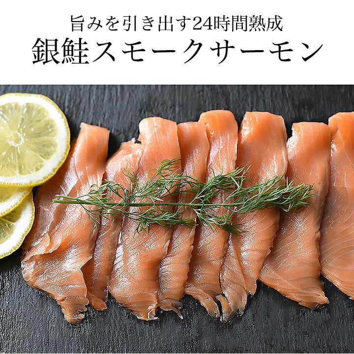 銀鮭スモークサーモンスライス 大箱入り980g(70g×14パック)【スモークサーモン】【サーモン】【スモークサーモンスライス】