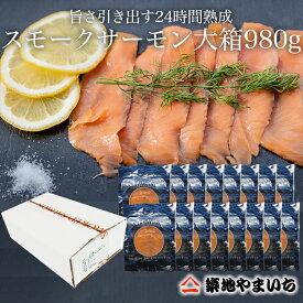銀鮭スモークサーモンスライス 大箱入り980g(70g×14パック)スモークサーモン サーモン スモークサーモンスライス