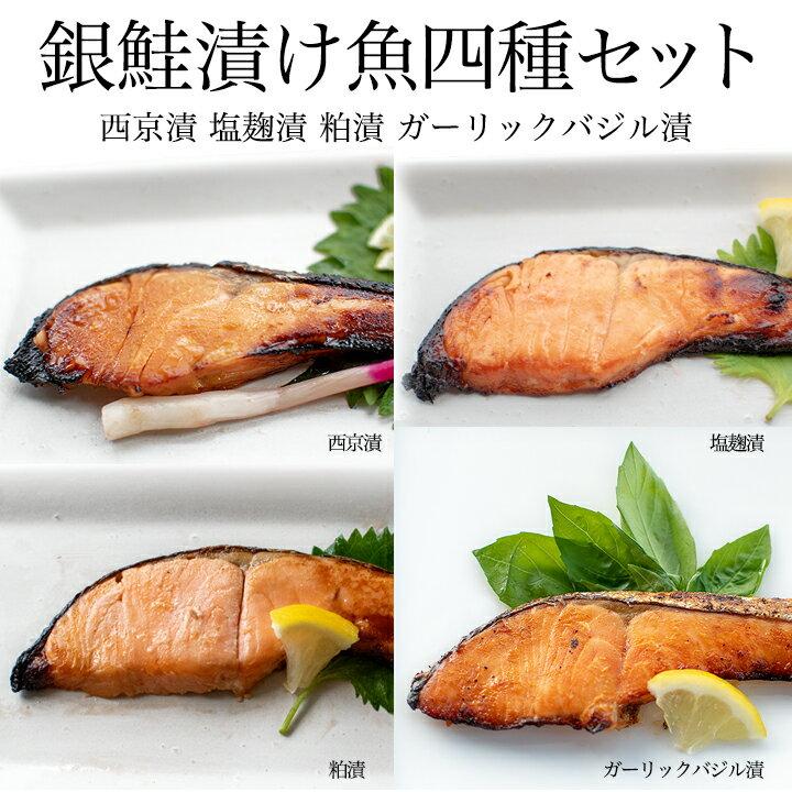 【楽天最安値に挑戦中】銀鮭漬け魚セット(西京/粕/塩麹/ガーリックバジル)【各4切れ計16切れセット】【送料無料】【お試し】