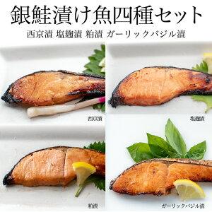 銀鮭漬け魚セット(西京/粕/塩麹/ごま醤油)各4切れ計16切れセット 送料無料