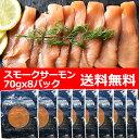 銀鮭スモークサーモンスライス 560g(70g8パック)スモークサーモン サーモン スモークサーモンスライス