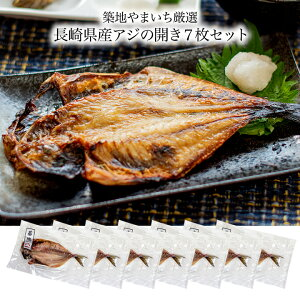 長崎県産アジの開き7枚セット 約130gx7枚 合計約910g