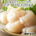 北海道産 ホタテ玉冷冷凍貝柱 1kg36〜40玉