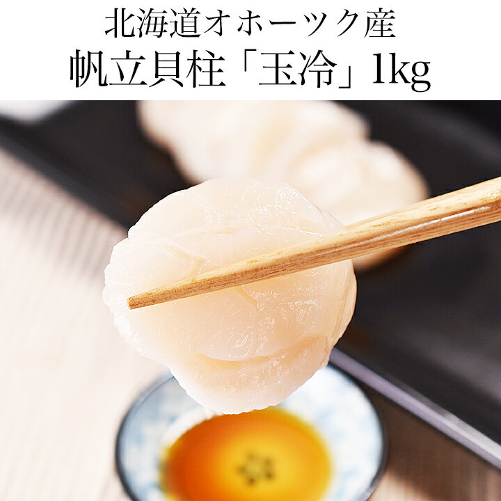 ≪北海道産≫ホタテ玉冷(冷凍貝柱)1kg 1箱【36〜40玉】【05P09Jan16】