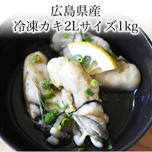 広島産牡蠣(カキ)2Lサイズ1kg [加熱用・解凍後約850g]かき 牡蠣