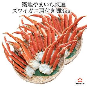 ズワイガニボイル セクション 10肩から12肩入り 約3kg ボイルズワイガニ ずわい蟹脚