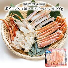 ボイルズワイガニハーフポーション約400g ズワイガニ,ずわい蟹,ハーフポーション,ボイルズワイガニ