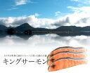 ≪自然の恵み・養殖≫キングサーモン 切り身 1切れ真空パック×3 カナダ/トフィーノで育ったキングサーモン【05P09Jan16】