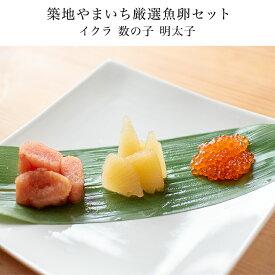 築地やまいち厳選 魚卵セット イクラ醤油漬け 味付け数の子 明太子(上)切れ子