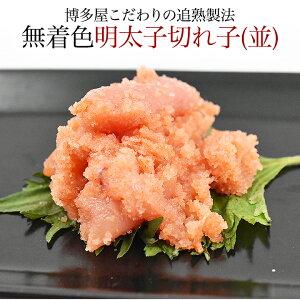 博多屋の無着色辛子明太子 並切れ子1kg(500g×2)