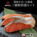 厚切り三種の特選鮭セット カナダ産天然紅鮭(甘口)2切れ カナダ産(無塩)キングサーモン2切れ ノルウェー産(甘塩…