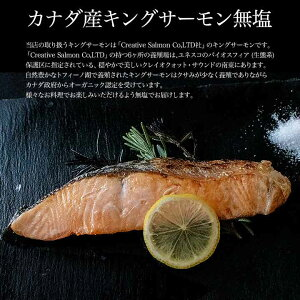 三種の特選鮭セットカナダ産天然紅鮭(甘口仕込)2切れカナダ産無塩キングサーモン2切れノルウェー産塩トラウトサーモン2切れ