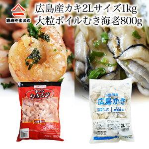 広島産カキ2Lサイズ1kgと大粒むきエビ800g