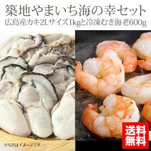 広島産牡蠣(カキ)2Lサイズ1kg [加熱用・解凍後約850g]かき 牡蠣 と冷凍バナメイむき海老600gセット