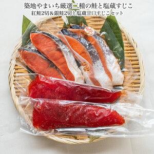 紅鮭2切&銀鮭2切と塩蔵甘口すじこセット 送料無料