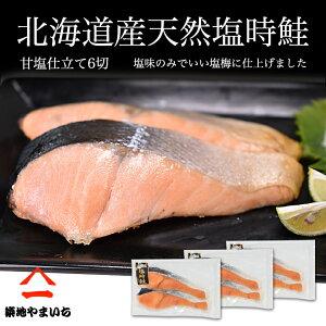 ≪北海道産天然≫時鮭(甘口仕込)6切れ入