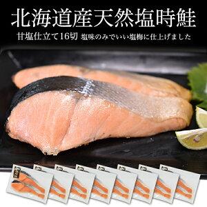 ≪北海道産天然≫時鮭(甘口仕込)16切れ入