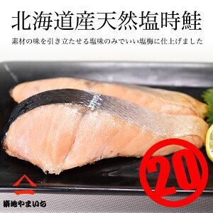 ≪北海道産天然≫時鮭(甘口仕込)20切れ入