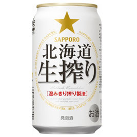 【送料無料】 サッポロ 北海道生搾り 350ml缶 2ケース(48本)セット【fsp2124】