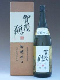 賀茂鶴 吟醸 辛口 1.8L LG-A1