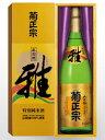 菊正宗 嘉宝蔵 雅(みやび) 特別純米酒 1.8L