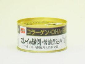 木の屋石巻水産 カレイの縁側 醤油煮込み 170g【02P07Feb16】