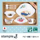 stample スタンプル ベビー食器セット 7点セット ベビー 赤ちゃん 子供 男の子 女の子 割れない すべり止め おしゃれ かわいい 日本製 プレート 乳幼児 ベビー食器 離乳食食器 出産祝い