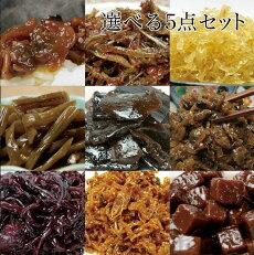 選べる佃煮お試し5食セット1,000円ポッキリ