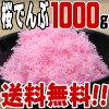 樱花 denbu (1 公斤) / mizutama / 佃田泥 / 米粉 / 烤的配料煮熟煮 / 折扣 / 批发 / 商业 / 住客评论 / /SLE 售售
