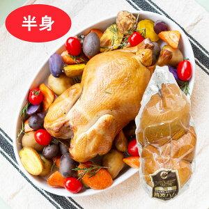 燻鶏半身-850g 筑波ハム 国産豚 鶏肉 スモークチキン クリスマスチキン 燻製 むね肉 ささみ もも肉 手羽先 手羽元