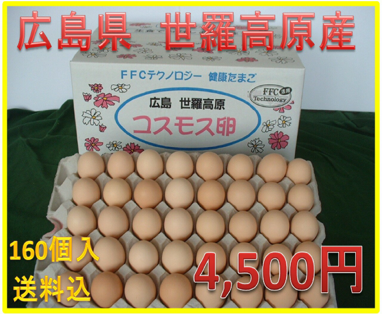 【送料込】コスモス卵 ピンク 160個入り 02P19Dec15