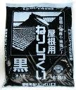 【台風が来る前に!】屋根瓦に 屋根用ねりしっくい 黒(油入り) 20キロ