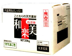 内装用カラーねりしっくい-和楽美(わらび)-20キロ、漆喰、シックハウス