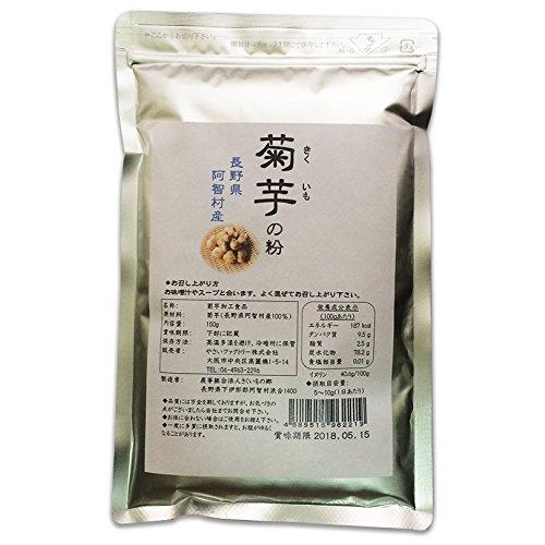 菊芋パウダー (菊芋粉末)150g:長野県阿智村産100%|計量スプーン1本付き