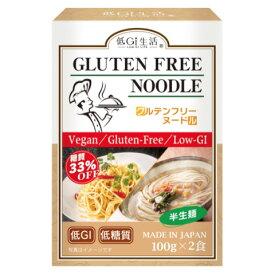低GI生活 グルテンフリーヌードル 半生麺 糖質33%オフ 送料無料