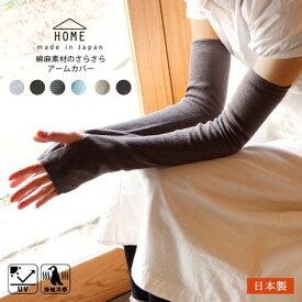日本製・綿麻素材のさらさらアームカバー 送料無料 綿(コットン)麻 抗菌防臭 日本製 冷感加工 UV加工