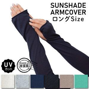 日本製 軽やかな肌触りのアームカバー ロング 送料無料 UVカット ひんやり冷感 コットン素材 レディース 二の腕 日除け