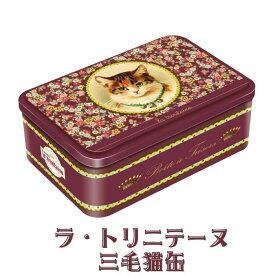 ラ・トリニテーヌ 三毛猫缶 送料無料 スイーツギフト 厚焼きガレット パレット おしゃれなお菓子 プレゼント 2021 母の日