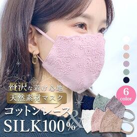肌に優しい洗えるシルクマスク 1枚 RC004 送料無料 天然素材 おしゃれ 秋マスク アースカラー かわいいマスク 布マスク レディース シルク100% 絹 New