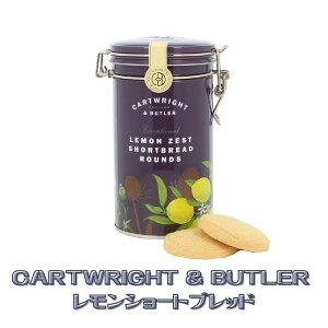 カートライトアンドバトラー CARTWRIGHT & BUTLER レモンショートブレッド ショートブレッド缶 送料無料 スイーツギフト 母の日 プレゼント 2021 CB C&B Newパッケージ