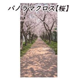 パノラマクロス 背景布 不織布製 1/12 〜 1/6 サイズ ドール フィギュア 等向け