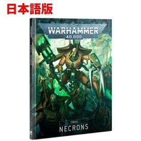【新品】ネクロン コデックス (日本語版) CODEX NECRONS (Japanese) ネクロンズ