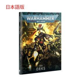 【9月11日発売】【日本語版】オルク コデックス ウォーハンマー40k CODEX ORKS WARHAMMER 40,000 【新品】