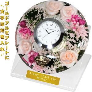 ドリームライト 置き時計【ゴールド プレート】 名入れ 還暦祝い 誕生日 敬老の日 花時計 名入れ 母 誕生日プレゼント 還暦祝い 女性 赤 結婚記念日 花 プレゼント 妻 名入れ 記念品 ドリー