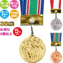 メダル 35mmΦ お得な3個以上5%OFF 卒業 卒団 卒部 記念品 33種 メダル 野球 サッカー バレー バスケ テニス マラソン…