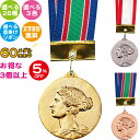 メダル 60mmΦ お得な3個以上5%OFF 卒業 卒団 卒部 記念品 26種 メダル ゴルフ 野球 サッカー バレー バスケ テニス …