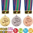 メダル 60mmΦ 金銀銅メダルセット お得なセット割5%OFF 26種 メダル ゴルフ 野球 サッカー バレー バスケ テニス マ…