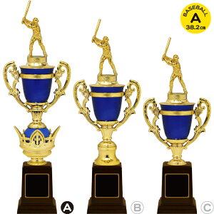 野球 トロフィー 高さ38.2cm 名入れ トロフィー 野球 賞品 景品 トロフィー カップ スポーツ アウトドア 野球 ソフトボール 野球 トロフィー 野球 軟式 硬式 名入れ 1個から 野球部 プレゼント