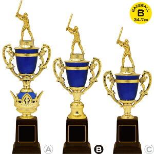 野球 トロフィー 高さ34.7cm 名入れ トロフィー 野球 賞品 景品 トロフィー カップ スポーツ アウトドア 野球 ソフトボール 野球 トロフィー 野球 軟式 硬式 名入れ 1個から 野球部 プレゼント